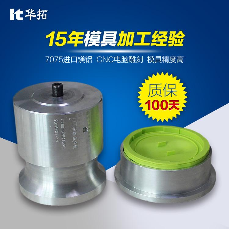 超声波焊接机的超声波模具怎么制作
