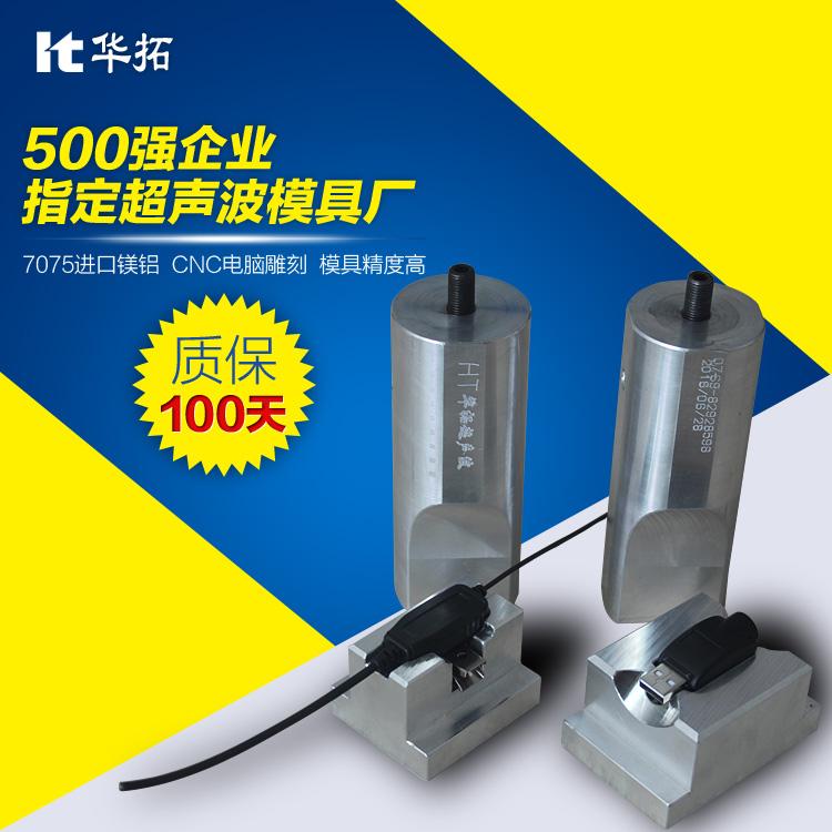 使用超声波焊接机前需要满足的条件