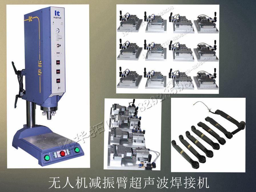 超声波焊接机调试模具的方法有哪些?