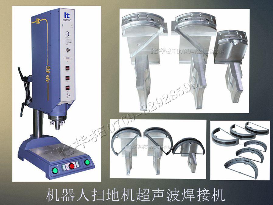 超声波焊接机焊头运动包含什么运动?