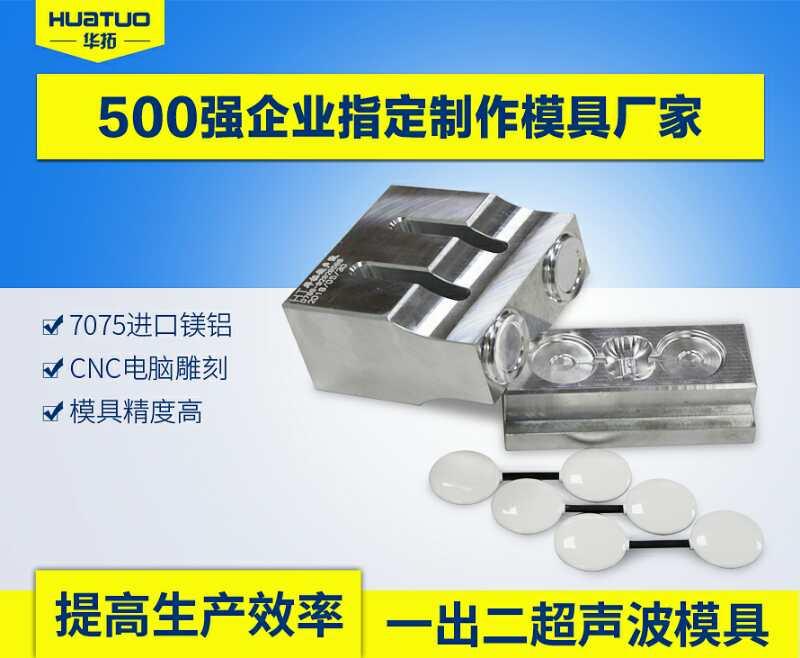 超声波焊接机的主流焊接法有哪些类型?