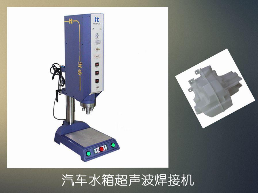 超声波焊接机使用前该怎样调试?