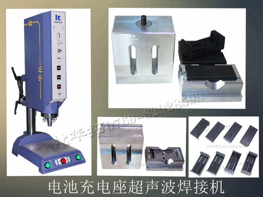 超声波金属焊接机与塑料焊接机的区别