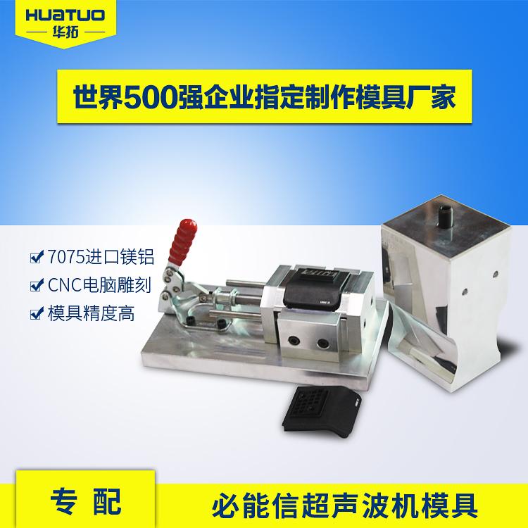 东莞超声波焊接机焊接工艺及要求!
