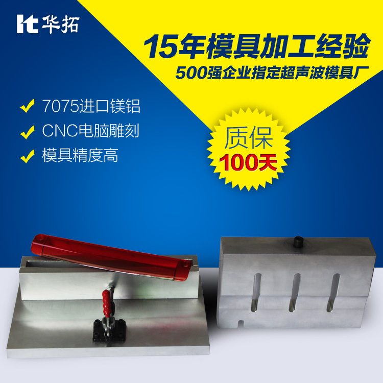 为什么超声塑料焊接机焊接效果好?