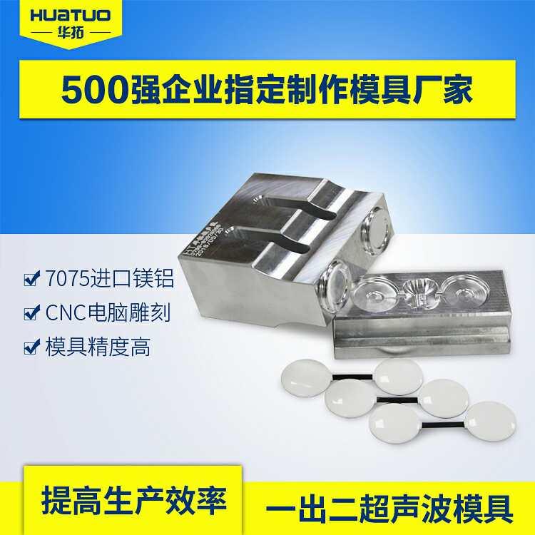 超声波塑料焊接在汽车领域的应用是怎样的?