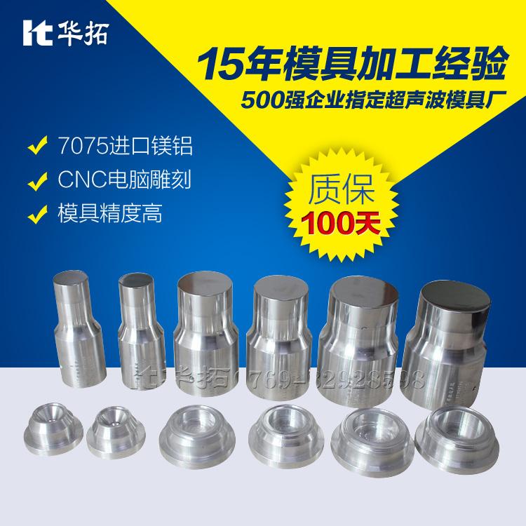 超声波塑料焊接机与金属焊接的原理和区别!