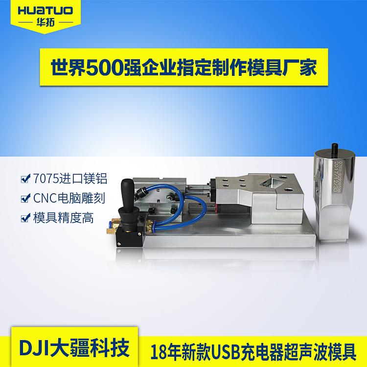 塑料的超声波焊接兼容性如何判定?有哪些原理?