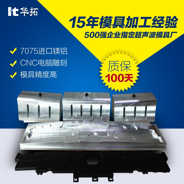 超声波焊接后发生尺寸变化该如何处理?