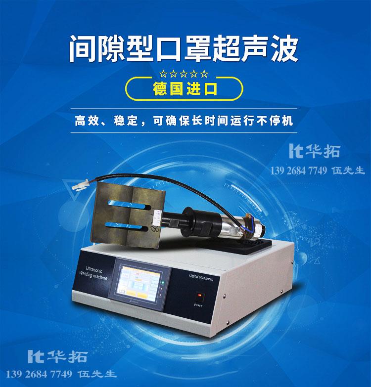 连动式超声波焊接机结构分析!