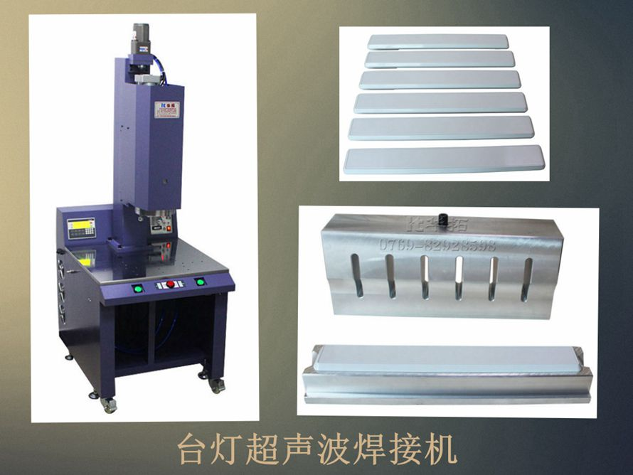 超声波焊接机的优点与工艺