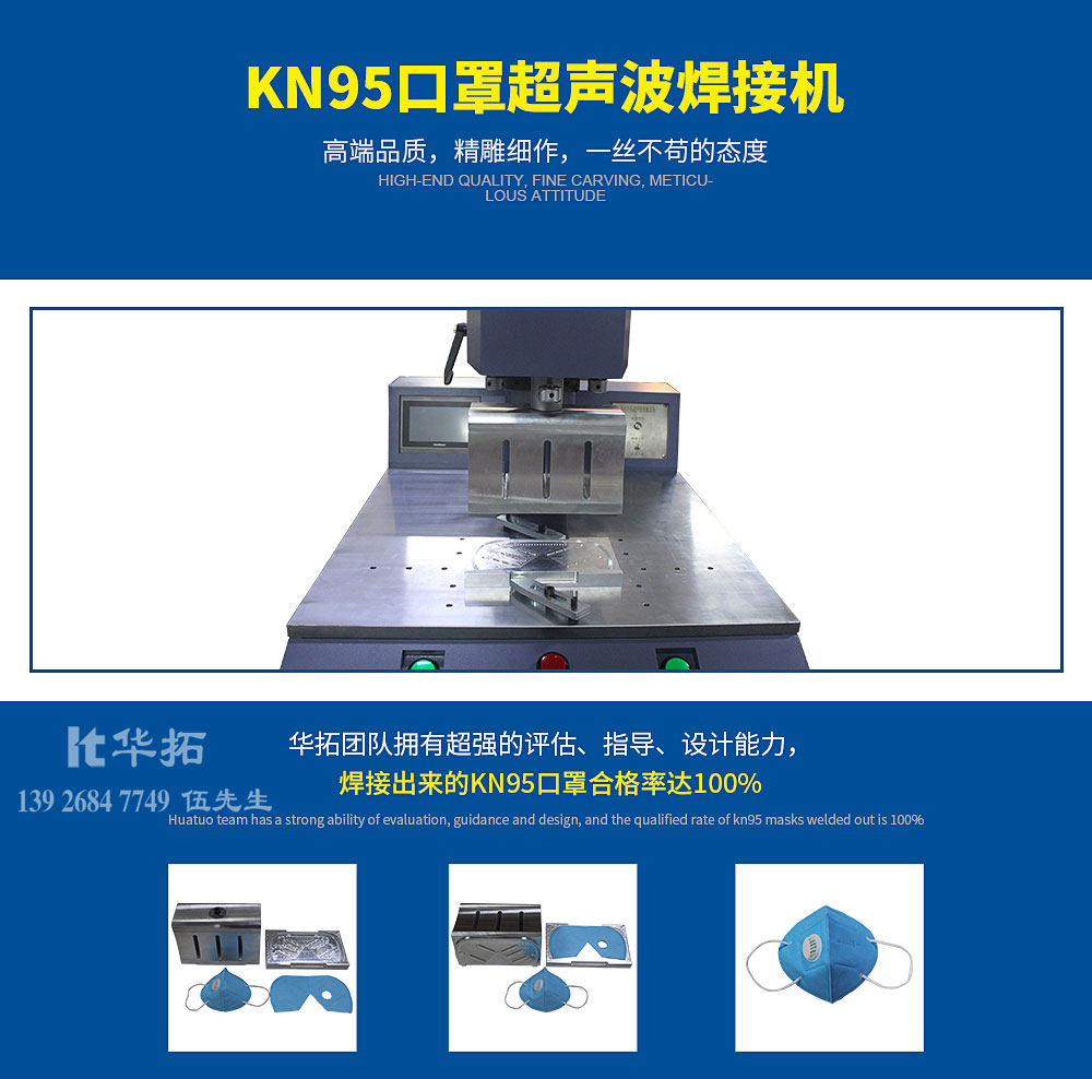 超音波塑料熔接机