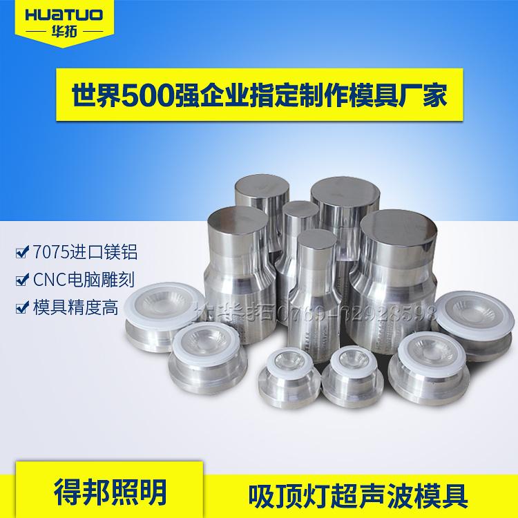 超声波金属焊接和超声波塑料焊接机的区别