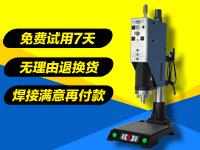 超声波塑胶焊接工艺的原理如何理解?