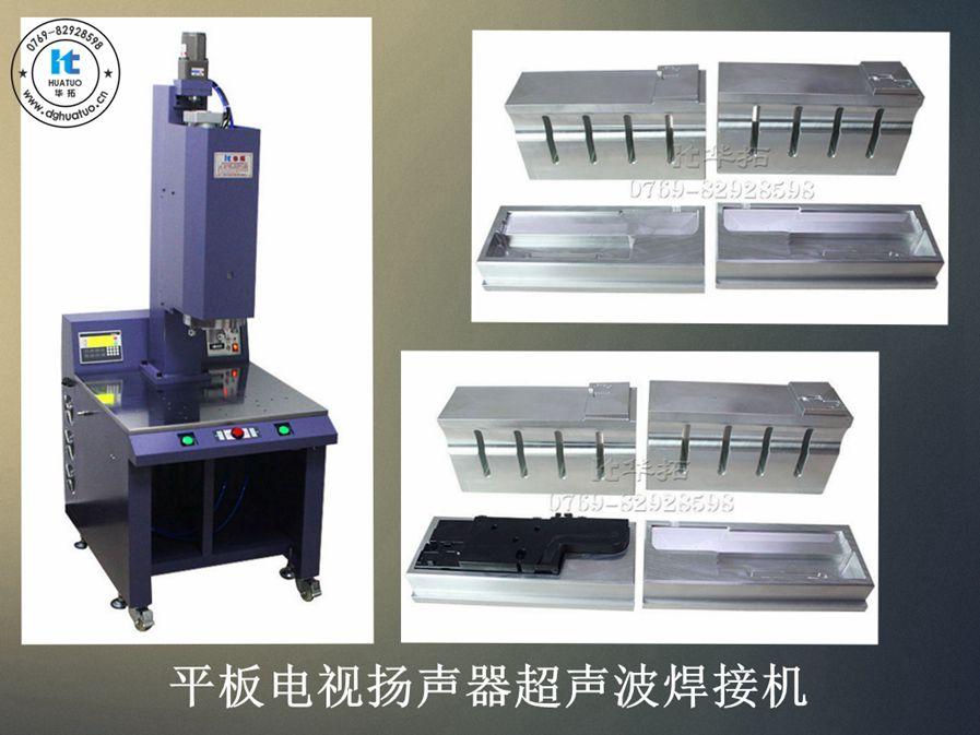 超声焊接机对材料的要求及效果如何?