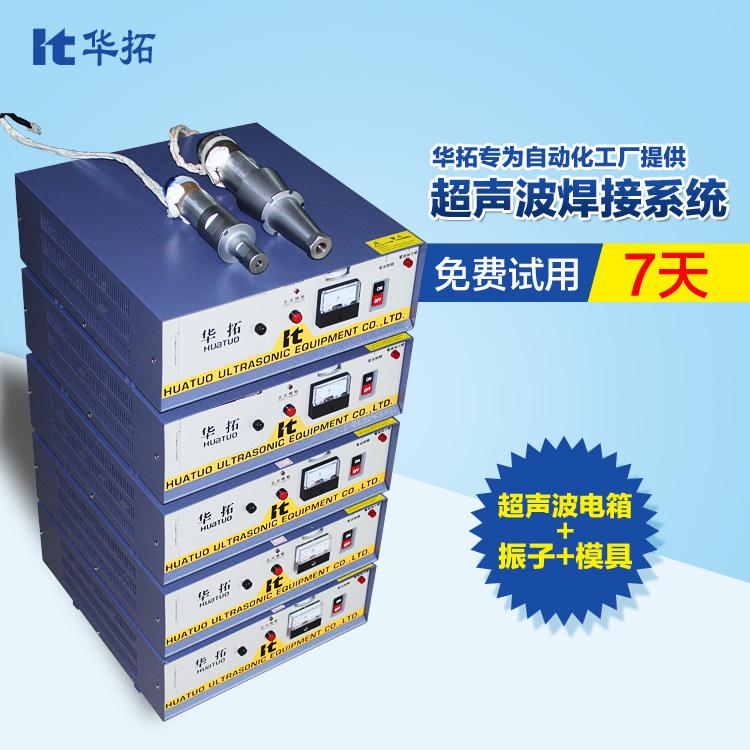 大功率超声波发生器【厂价直销,免费试用7天】