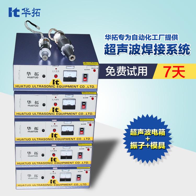 15k超声波焊接发生器【免费试用7天】