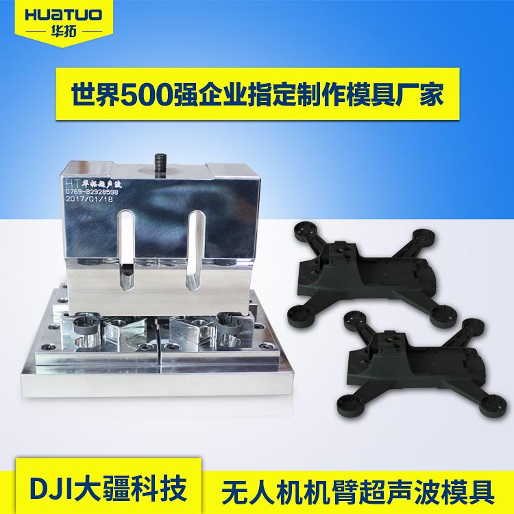 无人机机臂超声波模具【DJI大疆】