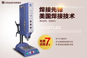 华拓提供高品质_沙井超音波熔接机【免费试用7天】