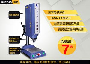 超音波熔接机稳定的优势