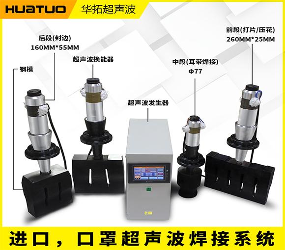 自动化超声波配套系统