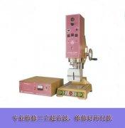 三立超音波维修-专业、免费上门检测