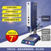 湖南超声波焊接机 衡阳超音波熔接机【厂家直销】