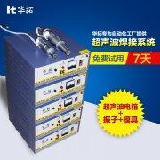 超声波焊接系统【厂价直销 免费试用7天】