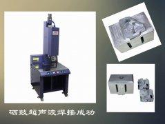 HP硒鼓超声波焊接成功_HP硒鼓超声波焊接机
