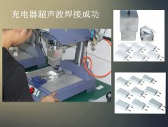 对讲机超声波焊接机-对讲机焊接成功