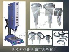 机器人扫地机超声波焊接机【免费试用7天 品质保证】