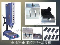 电池充电座超声波焊接机【7天免费试用,焊接满意再付款】