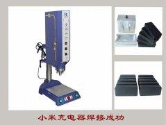 小米充电器超声波焊接机【7天免费试用,100%品质保证】