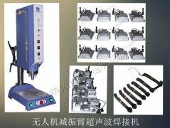 无人机减振臂超声波焊接机【免费试用7天 焊接稳定】