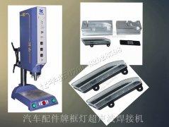 汽车配件牌框灯超声波焊接机【免费试用7天 焊接精密】