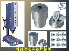 过滤器超声波焊接机【免费试用7天 100%品质保证】