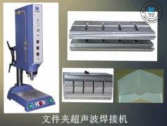 文件夹超声波焊接机【免费试用7天 厂家直销】