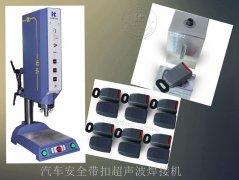 汽车安全带扣超声波焊接机【高效稳定 免费试用7天】