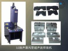 LG扬声器风管超声波焊接机【出力大 免费试用7天】