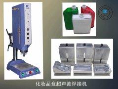 化妆品盒超声波焊接机【高效稳定 免费试用7天】