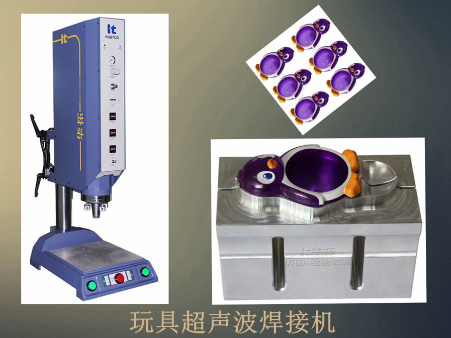 塑料玩具超声波焊接机【价格实惠 可免费试用】