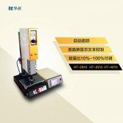SUUNTO手表超声波焊接机【精密度高】