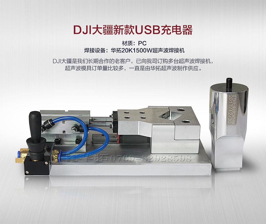 USB充电器超声波焊接机【厂家直销】
