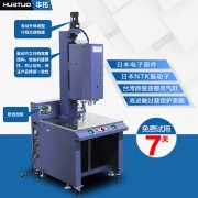 超声波焊接机如何减少故障率?