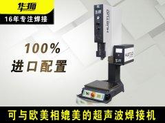 超声波机焊接机使用你需要知道的常识