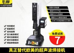 超声波焊接机机应用在自动生产线的注意事项