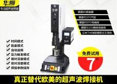 使用超声波熔接机需要注意哪些呢