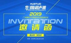 2019广州国际汽车零部件及用品展-华拓超声波邀请函