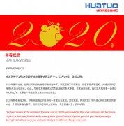 华拓2020年春节放假通知